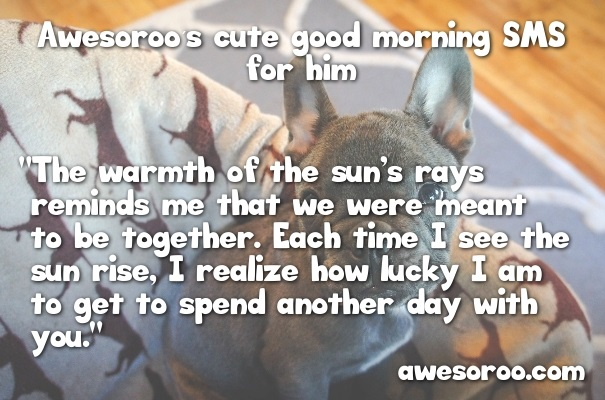 cute good morning sms for a guy